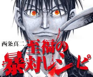 「至福の暴対レシピ3巻」が5月1日に発売されます。